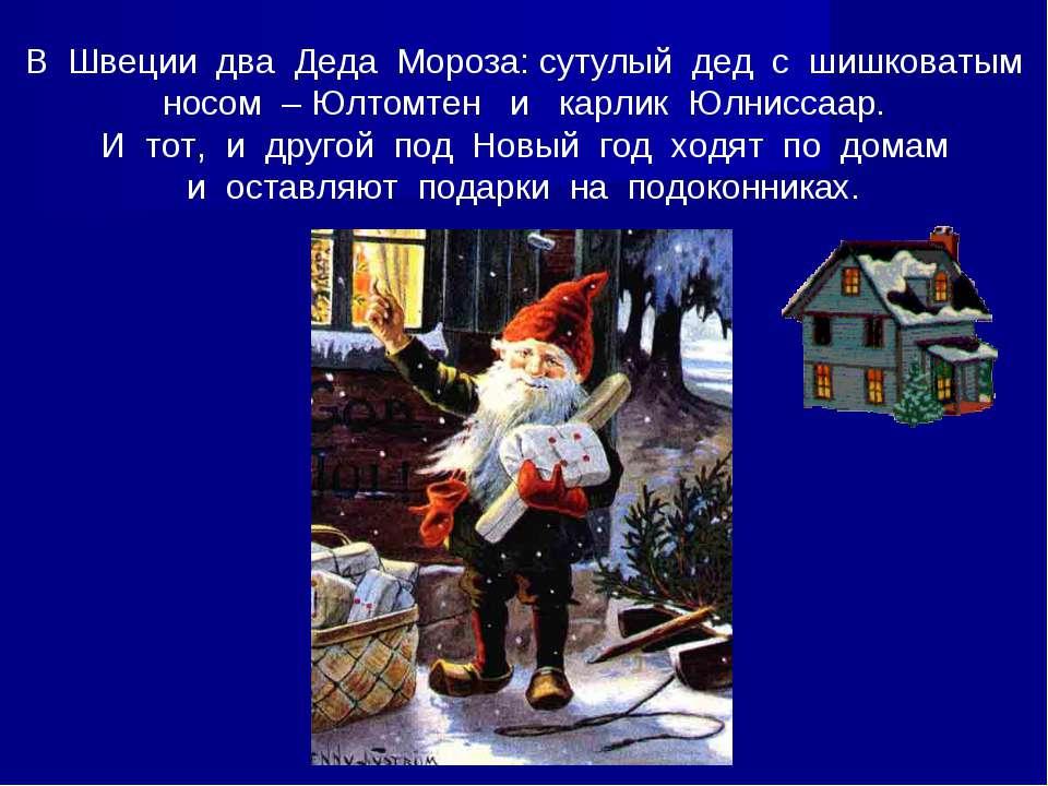 В Швеции два Деда Мороза: сутулый дед с шишковатым носом – Юлтомтен и карлик ...