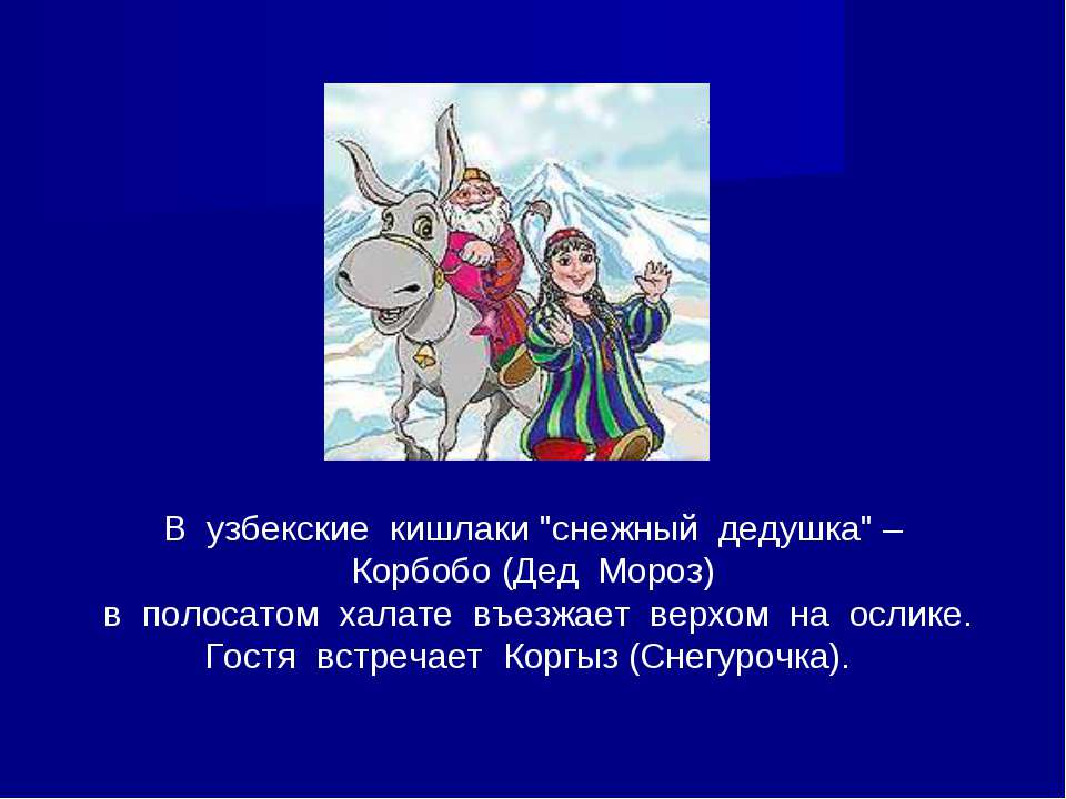 """В узбекские кишлаки """"снежный дедушка"""" – Корбобо (Дед Мороз) в полосатом халат..."""