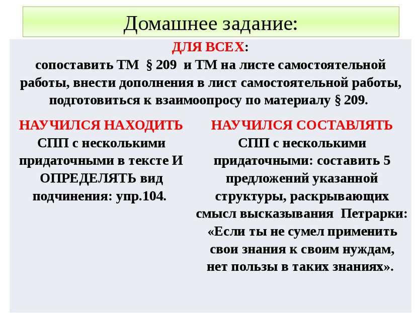 Домашнее задание: ДЛЯ ВСЕХ: сопоставить ТМ§209 и ТМ на листе самостоятельной ...