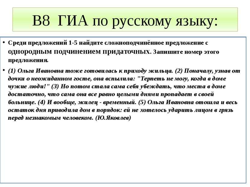 В8 ГИА по русскому языку: Среди предложений 1-5 найдите сложноподчинённое пре...