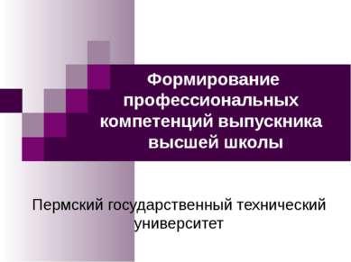 Формирование профессиональных компетенций выпускника высшей школы Пермский го...