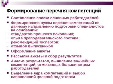 Формирование перечня компетенций Составление списка основных работодателей Фо...