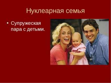 Нуклеарная семья Супружеская пара с детьми.