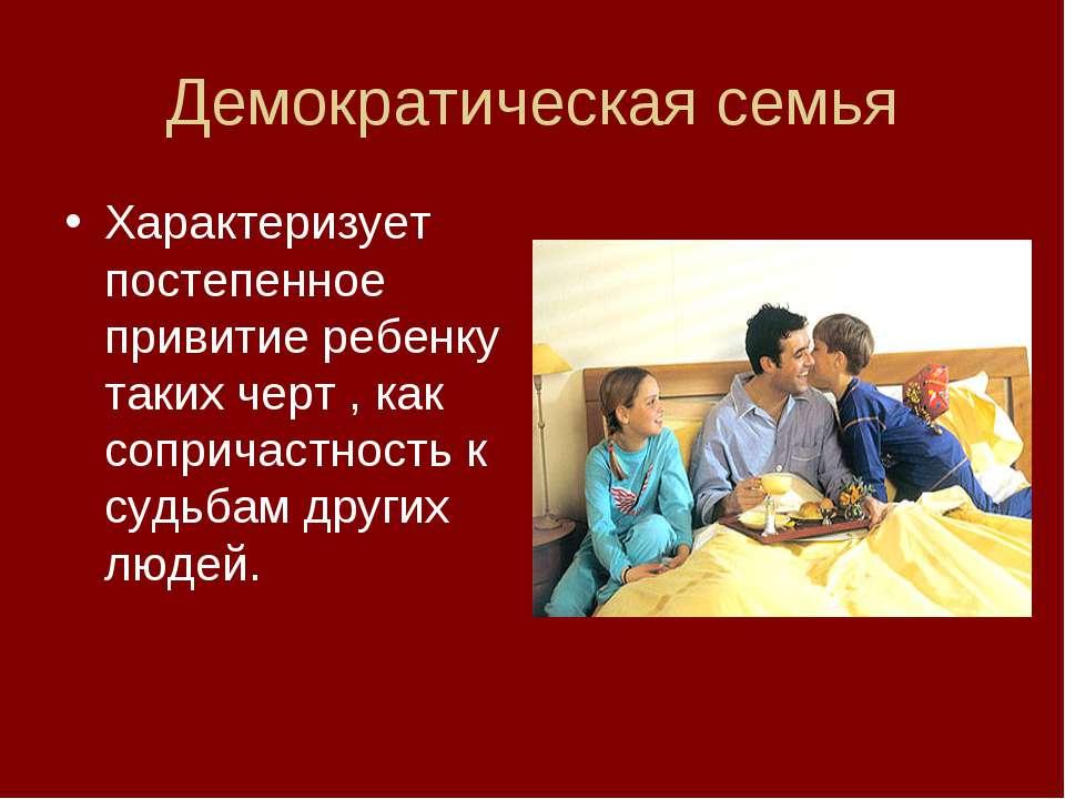 Демократическая семья Характеризует постепенное привитие ребенку таких черт ,...