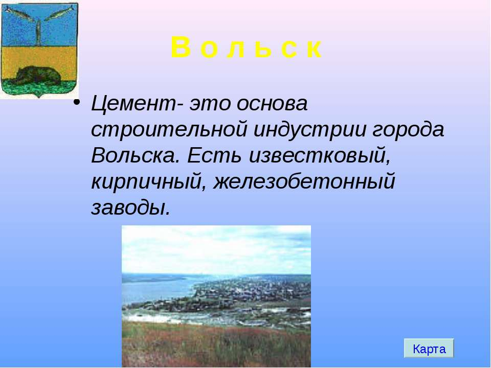 В о л ь с к Цемент- это основа строительной индустрии города Вольска. Есть из...