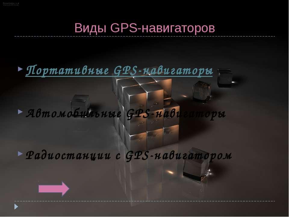 Портативные GPS-навигаторы Кроме собственно навигационной функции портативные...