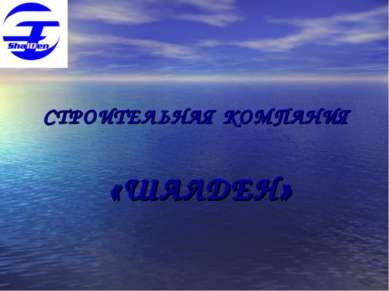 СТРОИТЕЛЬНАЯ КОМПАНИЯ «ШАЛДЕН»