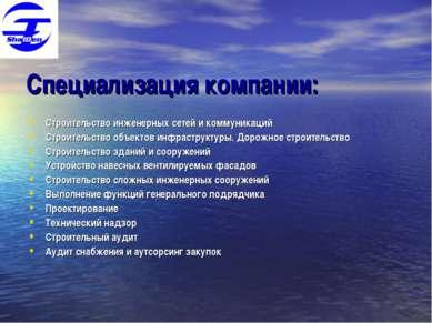 Специализация компании: Строительство инженерных сетей и коммуникаций Строите...