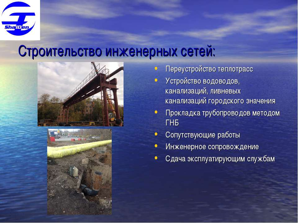 Строительство инженерных сетей: Переустройство теплотрасс Устройство водоводо...