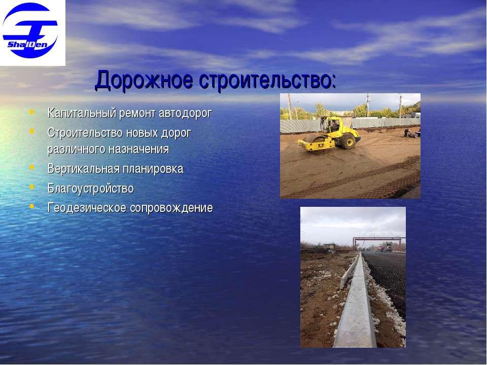 Дорожное строительство: Капитальный ремонт автодорог Строительство новых доро...