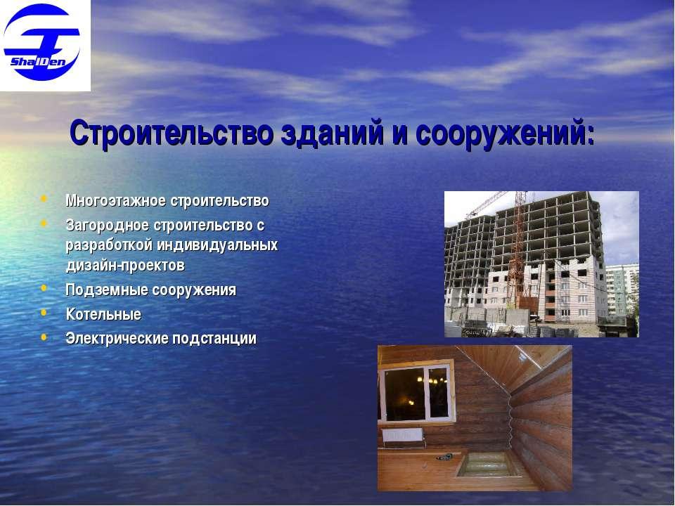 Строительство зданий и сооружений: Многоэтажное строительство Загородное стро...