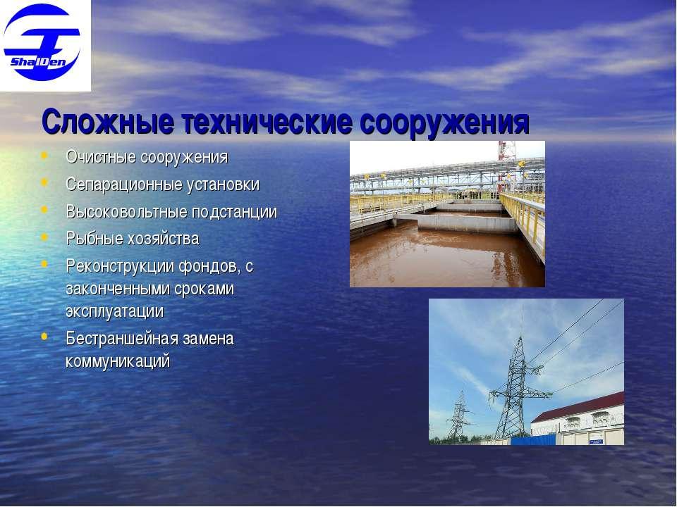 Сложные технические сооружения Очистные сооружения Сепарационные установки Вы...