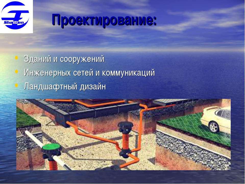 Проектирование: Зданий и сооружений Инженерных сетей и коммуникаций Ландшафтн...