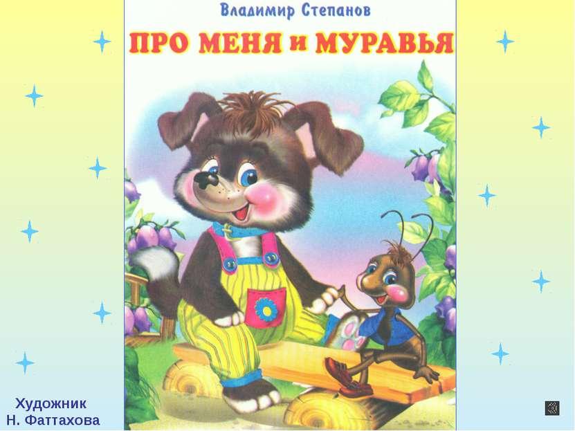 Художник Н. Фаттахова
