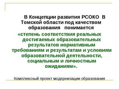 В Концепции развития РСОКО В Томской области под качеством образования понима...