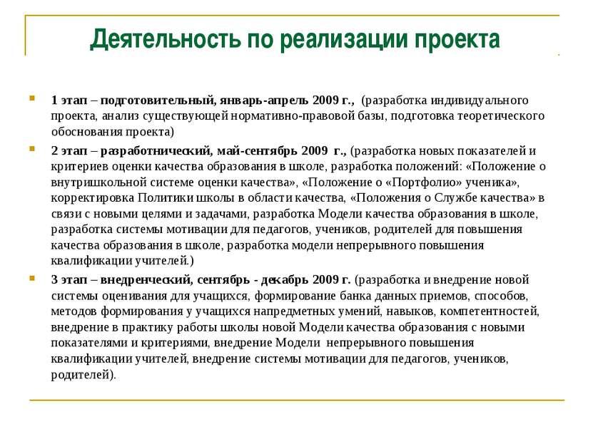 Деятельность по реализации проекта 1 этап – подготовительный, январь-апрель 2...