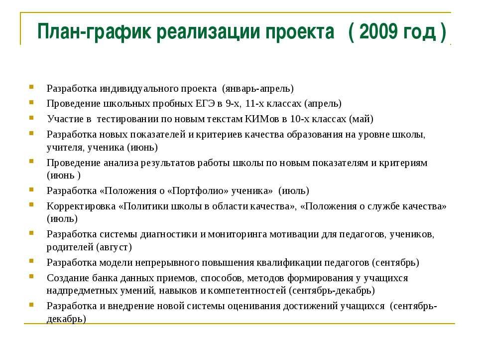 План-график реализации проекта ( 2009 год ) Разработка индивидуального проект...