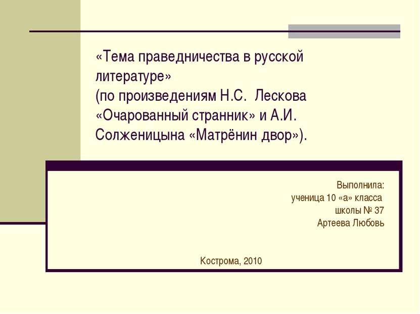 «Тема праведничества в русской литературе» (по произведениям Н.С. Лескова «Оч...