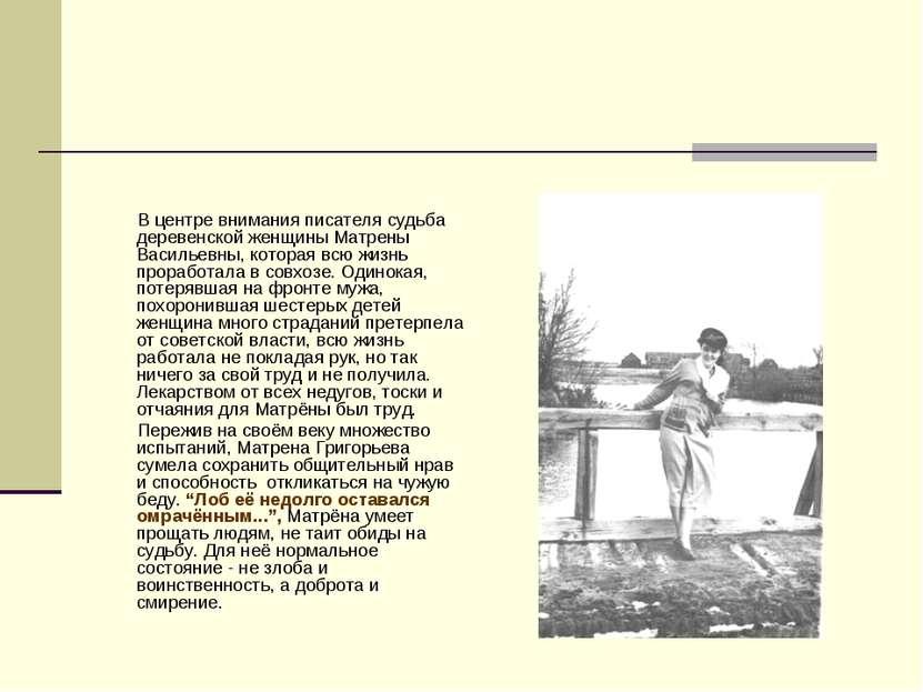 В центре внимания писателя судьба деревенской женщины Матрены Васильевны, кот...