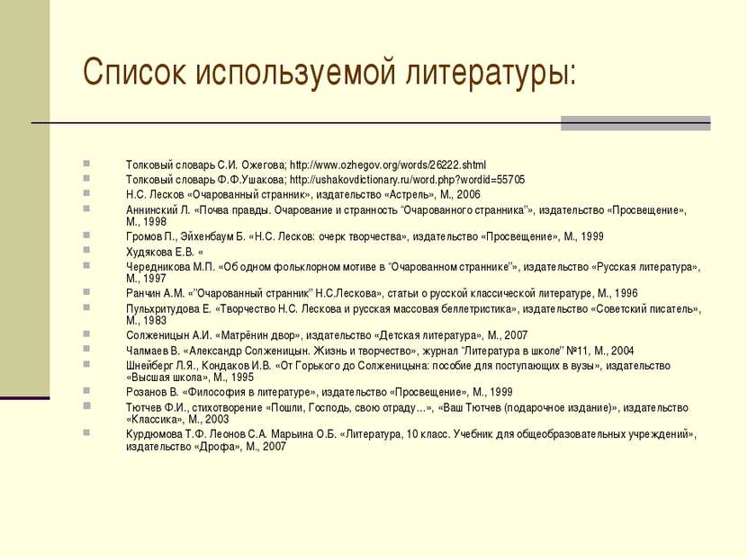 Список используемой литературы: Толковый словарь С.И. Ожегова; http://www.ozh...