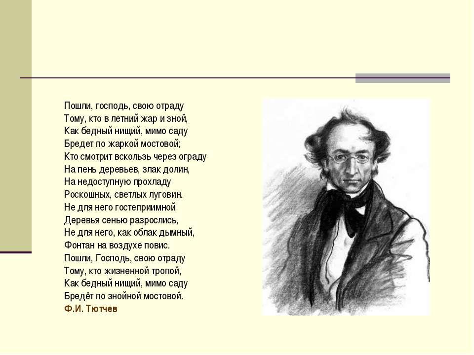 Пошли, господь, свою отраду Тому, кто в летний жар и зной, Как бедный нищий, ...