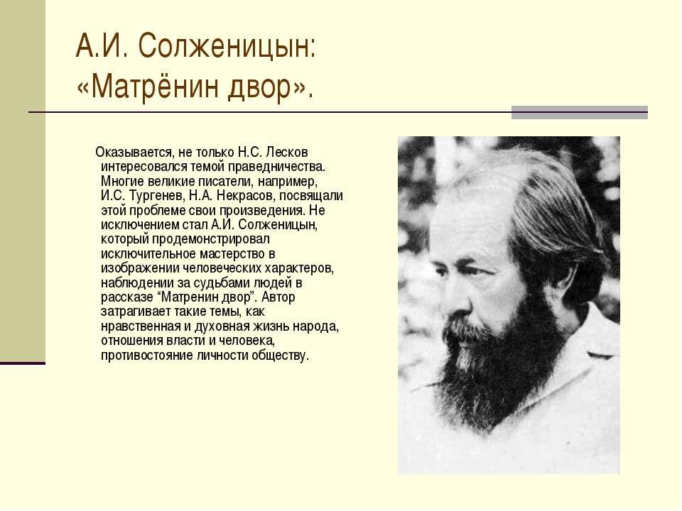 А.И. Солженицын: «Матрёнин двор». Оказывается, не только Н.С. Лесков интересо...
