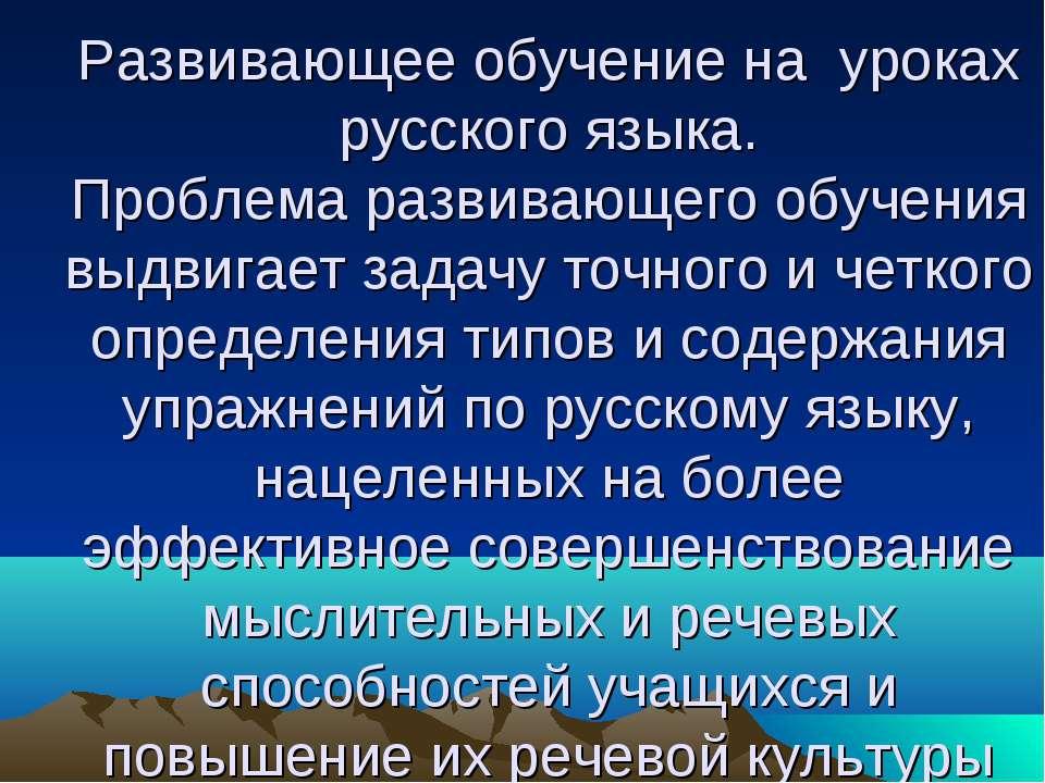 Развивающее обучение на уроках русского языка. Проблема развивающего обучения...