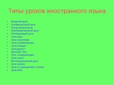 Типы уроков иностранного языка Вводный урок Тренировочный урок Контрольный ур...