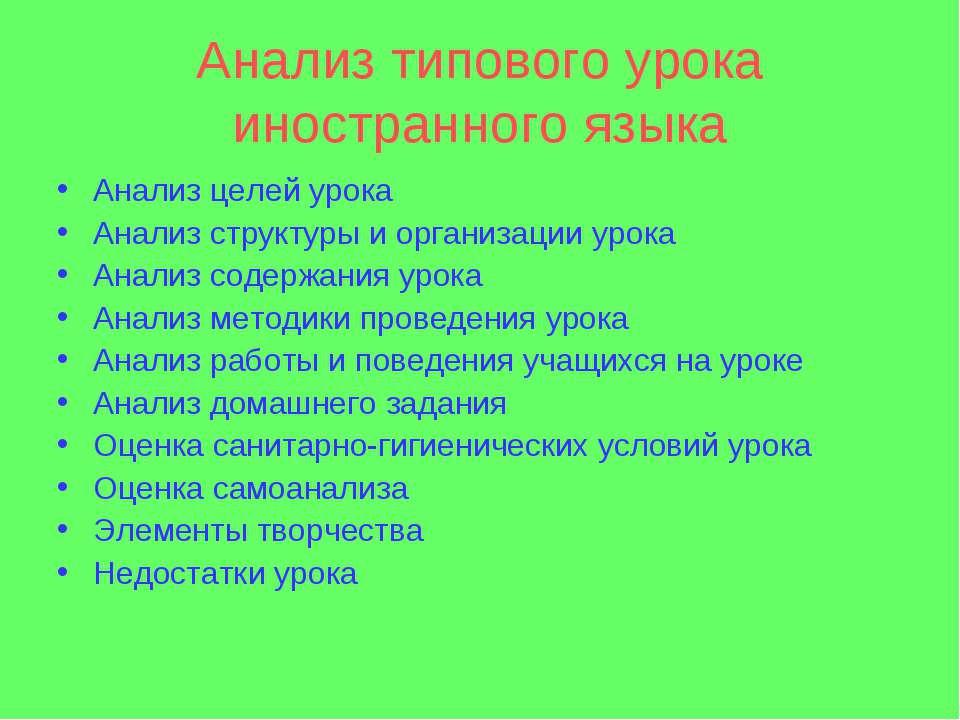 Анализ типового урока иностранного языка Анализ целей урока Анализ структуры ...