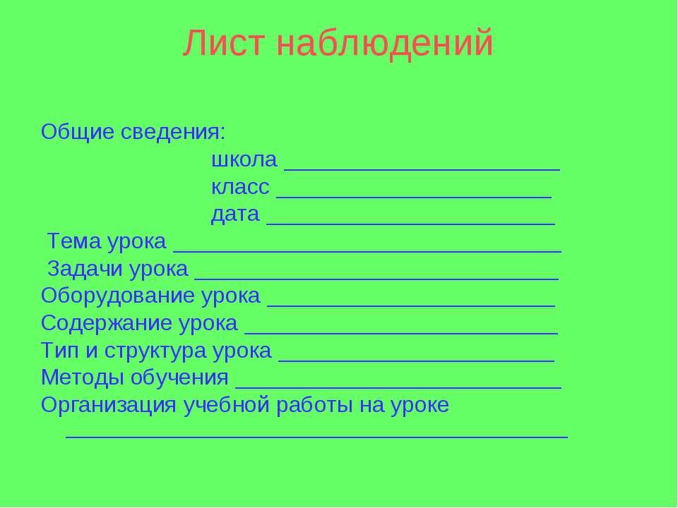 Лист наблюдений Общие сведения: школа ______________________ класс __________...