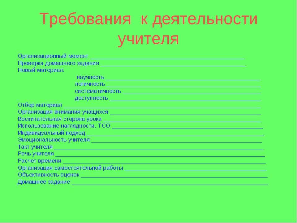 Требования к деятельности учителя Организационный момент ____________________...
