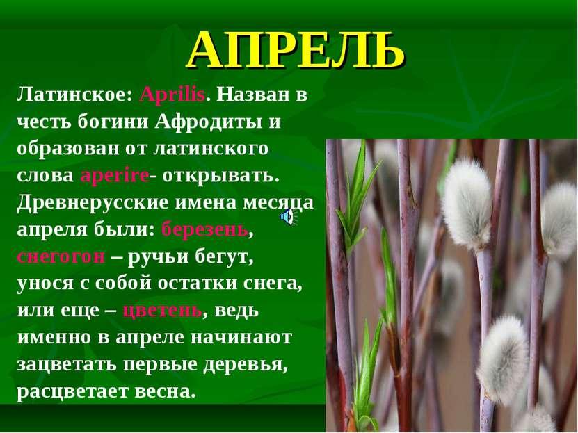 АПРЕЛЬ Латинское: Aprilis. Назван в честь богини Афродиты и образован от лати...