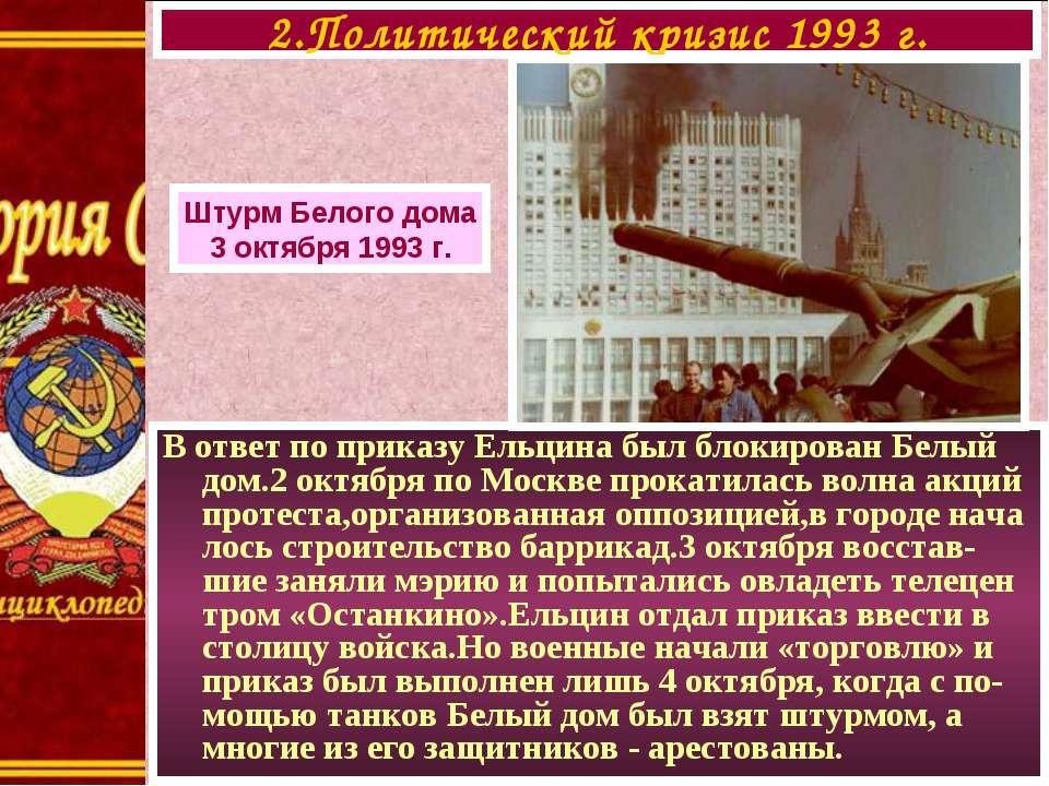 В ответ по приказу Ельцина был блокирован Белый дом.2 октября по Москве прока...
