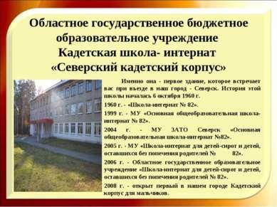 Областное государственное бюджетное образовательное учреждение Кадетская школ...