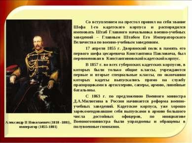 Александр II Николаевич (1818 -1881), император (1855-1881) Со вступлением на...