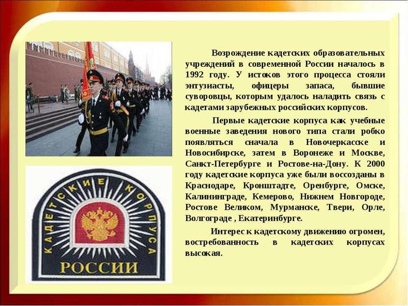 Возрождение кадетских образовательных учреждений в современной России началос...