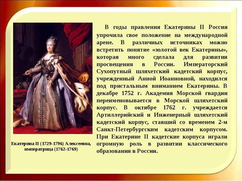 Екатерина II (1729-1796) Алексеевна, императрица (1762-1769) В годы правления...