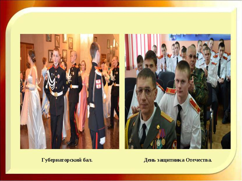 Губернаторский бал. День защитника Отечества.