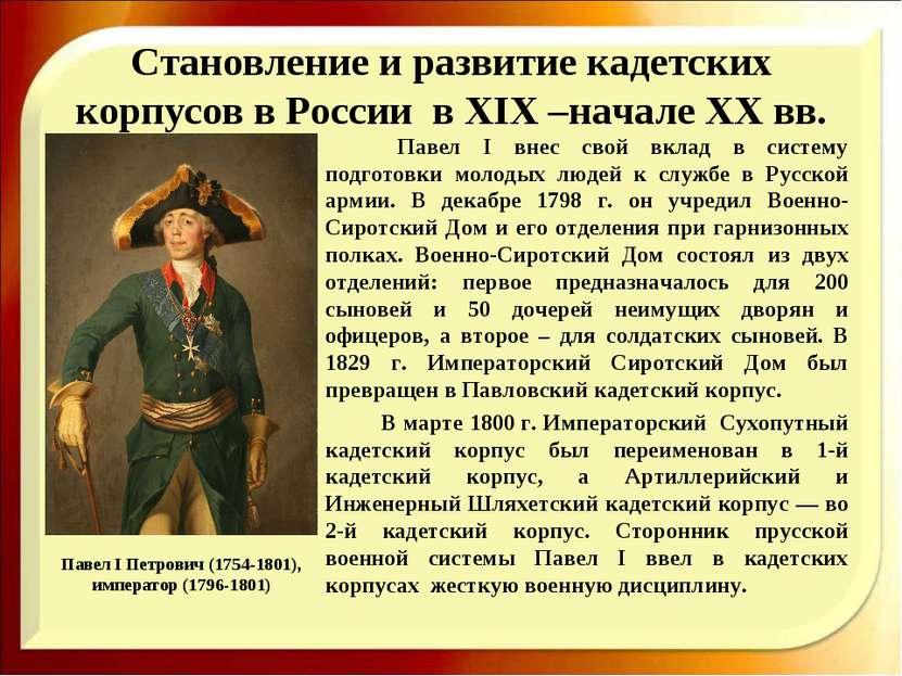 Становление и развитие кадетских корпусов в России в XIX –начале XX вв. Павел...
