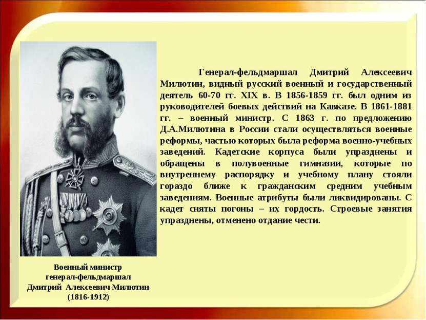 Военный министр генерал-фельдмаршал Дмитрий Алексеевич Милютин (1816-1912) Ге...