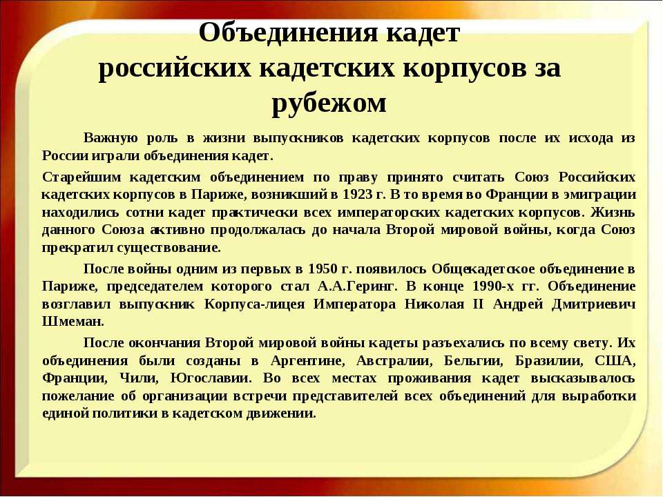 Объединения кадет российских кадетских корпусов за рубежом Важную роль в жизн...