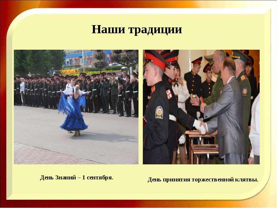 Наши традиции День Знаний – 1 сентября. День принятия торжественной клятвы.