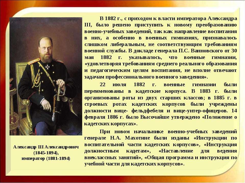 Александр III Александрович (1845-1894), император (1881-1894) В 1882 г., с п...