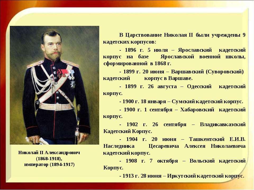 Николай II Александрович (1868-1918), император (1894-1917) В Царствование Ни...