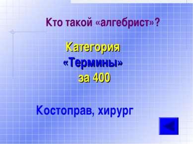 Кто такой «алгебрист»? Категория «Термины» за 400 Костоправ, хирург