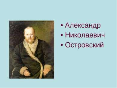 Александр Николаевич Островский