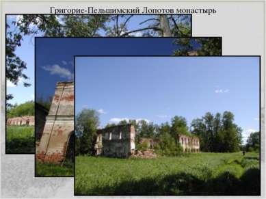 Григорие-Пельшимский Лопотов монастырь