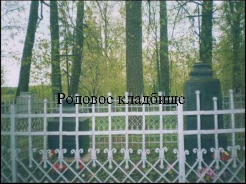 Родовое кладбище