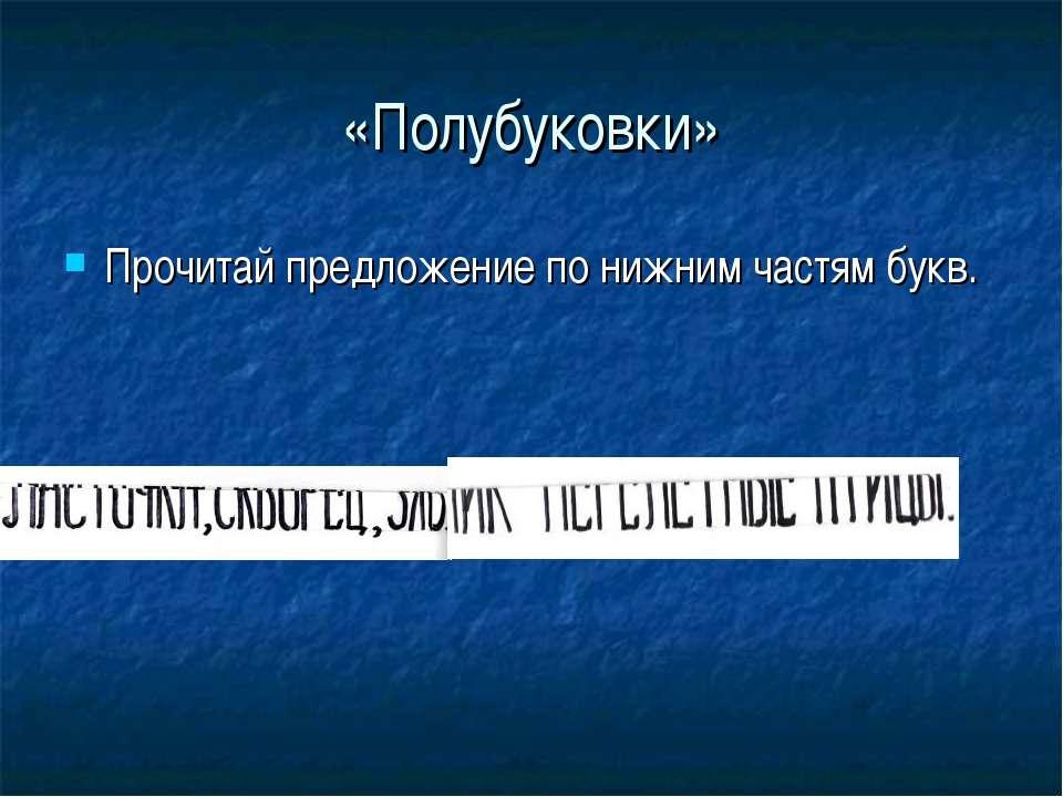 «Полубуковки» Прочитай предложение по нижним частям букв.