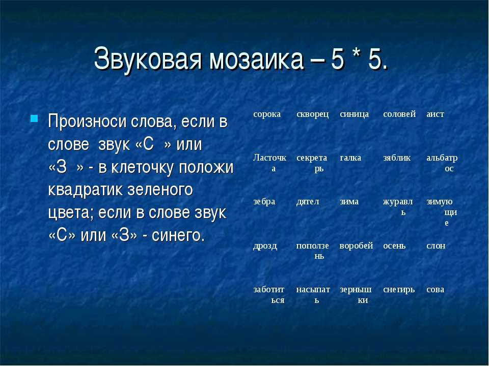 Звуковая мозаика – 5 * 5. Произноси слова, если в слове звук «Сۥ» или «Зۥ» - ...